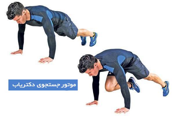 ورزش شبیه کوهنوردی